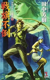 戦旗不倒  アルスラーン戦記15 (カッパノベルス)