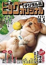 ビッグコミックオリジナル 2021年19号(2021年9月18日発売) [雑誌]