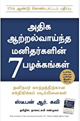 THE 7 HABITS OF HIGHLY EFFECTIVE PEOPLE (Tamil) Kindle Edition