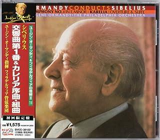 シベリウス:交響曲第1番&カレリア序曲、組曲