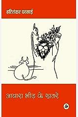 Awara Bheed Ke Khatare (Hindi Edition) Kindle Edition