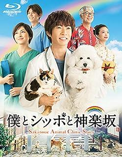 僕とシッポと神楽坂 Blu-ray-BOX