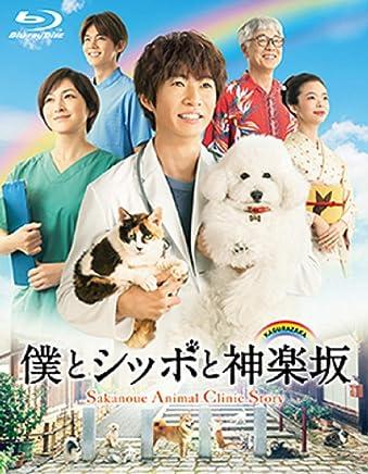 【メーカー特典あり】僕とシッポと神楽坂 Blu-ray-BOX (特製B5クリアファイル2枚セット付)