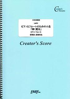 管楽器&ピアノ伴奏譜 ピアノとフルートのための小品「輝く翼は」/成島和也  (LWP2)[クリエイターズ スコア]