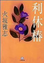 表紙: 利休椿 | 火坂雅志