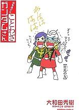 表紙: なるほど☆ことわざ ガンダムさん ことわざガンダムさん (角川コミックス・エース) | 矢立肇・富野由悠季
