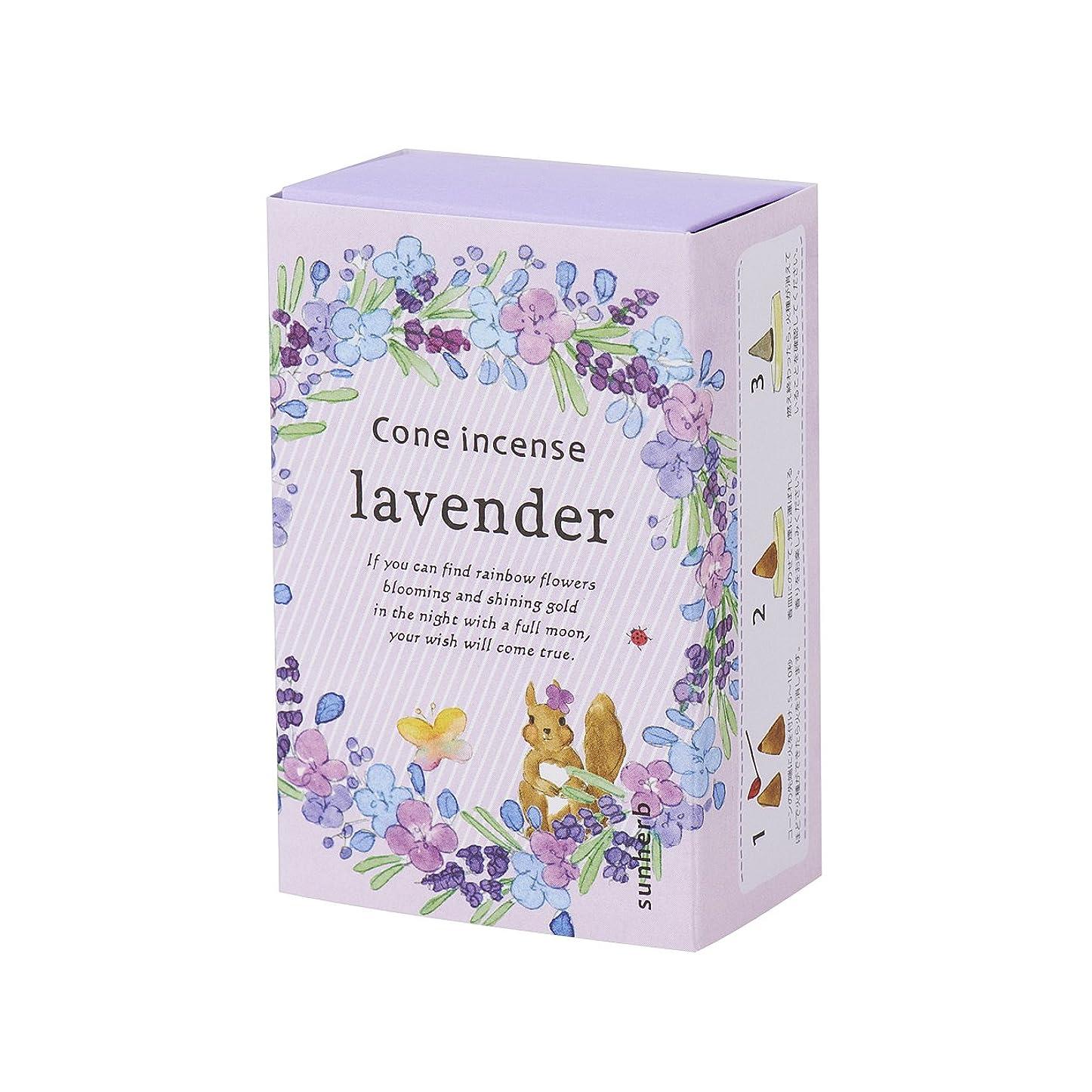 サンハーブ お香 コーンタイプ ラベンダー 16粒(インセンス 燃焼時間約20分 ふわっと爽やかなラベンダーの香り)
