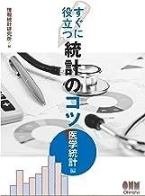 表紙: すぐに役立つ統計のコツ -医学統計編- | 情報統計研究所