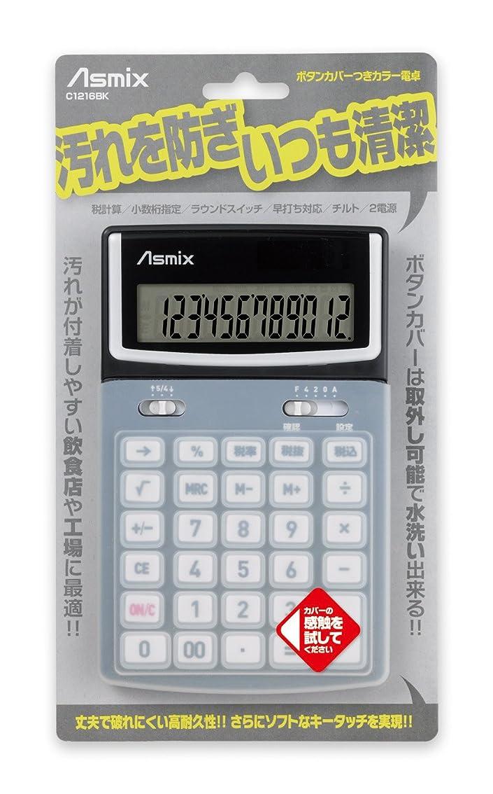 王位キウイ引き出しアスカ(ASMIX) ボタンカバーつきカラー電卓 ブラック C1216BK