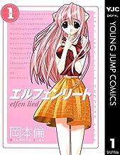 表紙: エルフェンリート 1 (ヤングジャンプコミックスDIGITAL) | 岡本倫