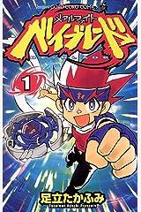 メタルファイト ベイブレード(1) (てんとう虫コミックス) Kindle版
