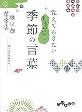 表紙: 覚えておきたい 日本の美しい季節の言葉 (だいわ文庫) | 日本の言葉研究所