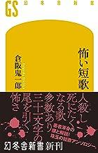 表紙: 怖い短歌 (幻冬舎新書)   倉阪鬼一郎