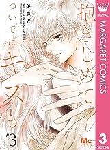 表紙: 抱きしめて ついでにキスも 3 (マーガレットコミックスDIGITAL)   美森青