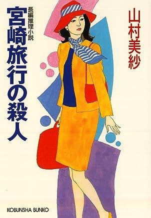 宮崎旅行の殺人 (光文社文庫)