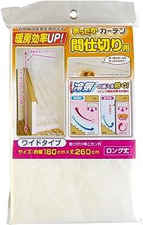 ワイズ 暖房関連グッズ ホワイト 約180×260cm あったかカーテン 間仕切り用 ワイド SX-073