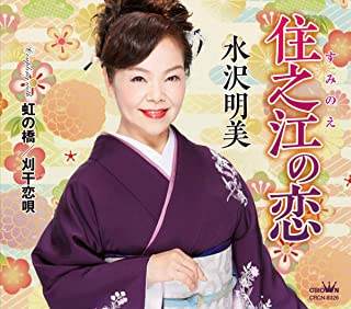 住之江の恋/虹の橋/刈干恋唄