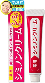 シミ 取り 美白 スキンケア クリーム しみ対策 医薬部外品 シミノンクリーム 20g prime