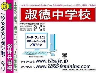 淑徳中学校【東京都】 最新過去・予想・模試5種セット 1割引(最新の過去問題集1冊[HPにある過去問のうちの最新]、予想問題集A1、直前模試A1、合格模試A1、開運模試A1)