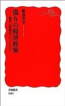 表紙: 偽りの経済政策-格差と停滞のアベノミクス (岩波新書) | 服部 茂幸