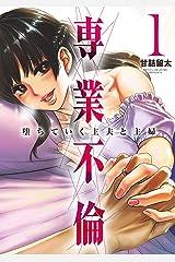 専業不倫~堕ちていく主夫と主婦~(1) (夜サンデーコミックス) Kindle版