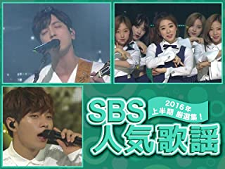 SBS 人気歌謡 2016年上半期放送分