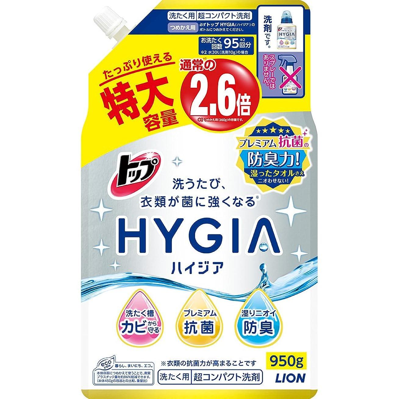 抑制換気するアルネ【大容量】トップ ハイジア 洗濯洗剤 液体 詰め替え 950g