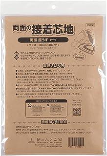 接着芯 不織布タイプ 日本製 両面接着芯 やわらか 超うす 100×100㎝ クランボン