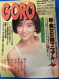 GORO 酒井法子かとうれいこ相沢なほこ 1990年8月23日号 本