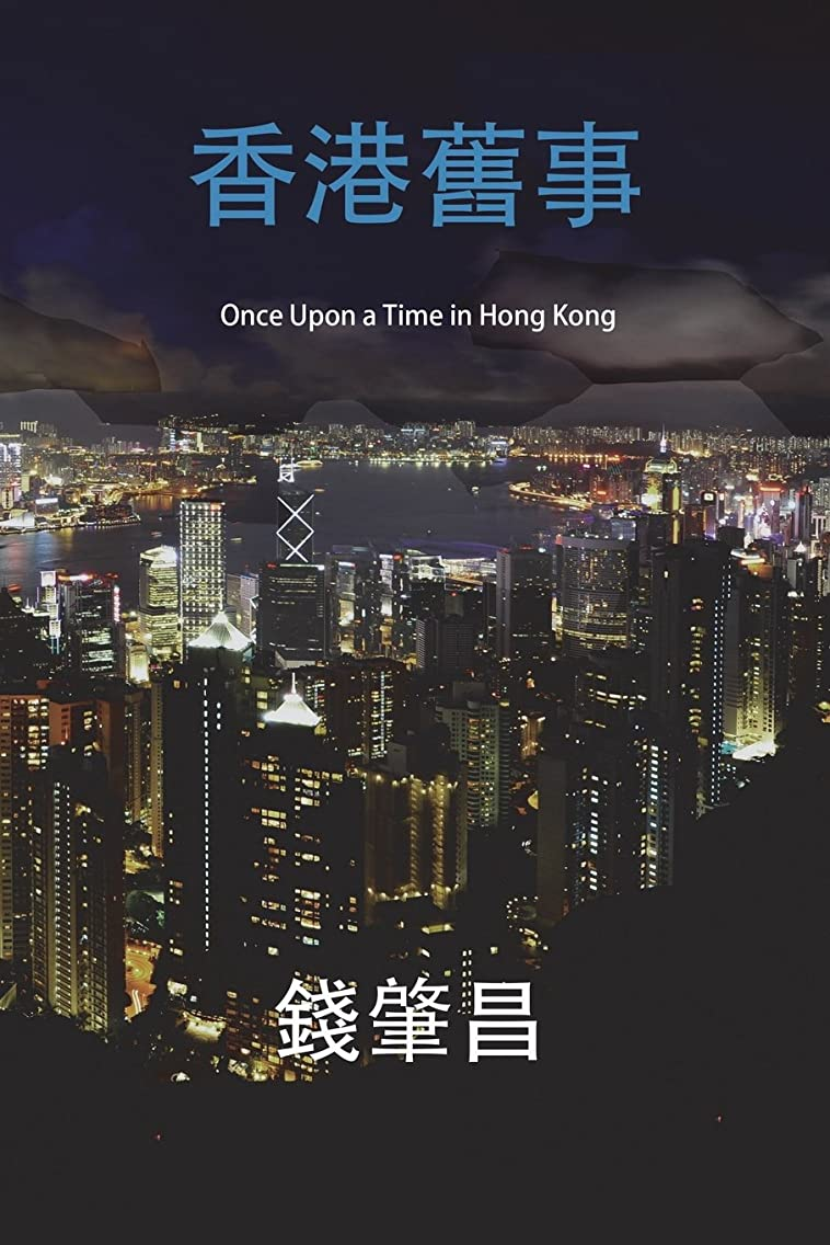 Once Upon a Time in Hong Kong (in Traditional Chinese Characters): An Epic Crime Thriller with a Wicked Twist. (Chinese Edition)