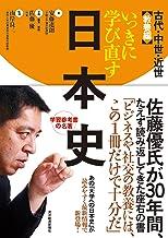 表紙: いっきに学び直す日本史 古代・中世・近世 教養編 | 佐藤 優