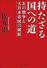 表紙: 持たざる国への道 - あの戦争と大日本帝国の破綻 (中公文庫) | 松元崇