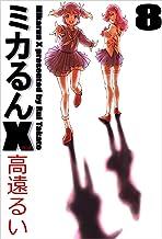 表紙: ミカるんX 8巻 | 高遠 るい