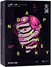 A Deepness in the Sky (Chinese Edition)