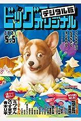 ビッグコミックオリジナル 2021年9号(2021年4月20日発売) [雑誌] Kindle版