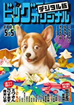ビッグコミックオリジナル 2021年9号(2021年4月20日発売) [雑誌]