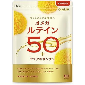 オメガルテイン50 ルテイン ゼアキサンチン アスタキサンチン サプリメント-濃いフリー体ルテイン(60粒)