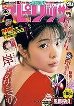 週刊ビッグコミックスピリッツ 2021年17号(2021年3月29日発売) [雑誌]