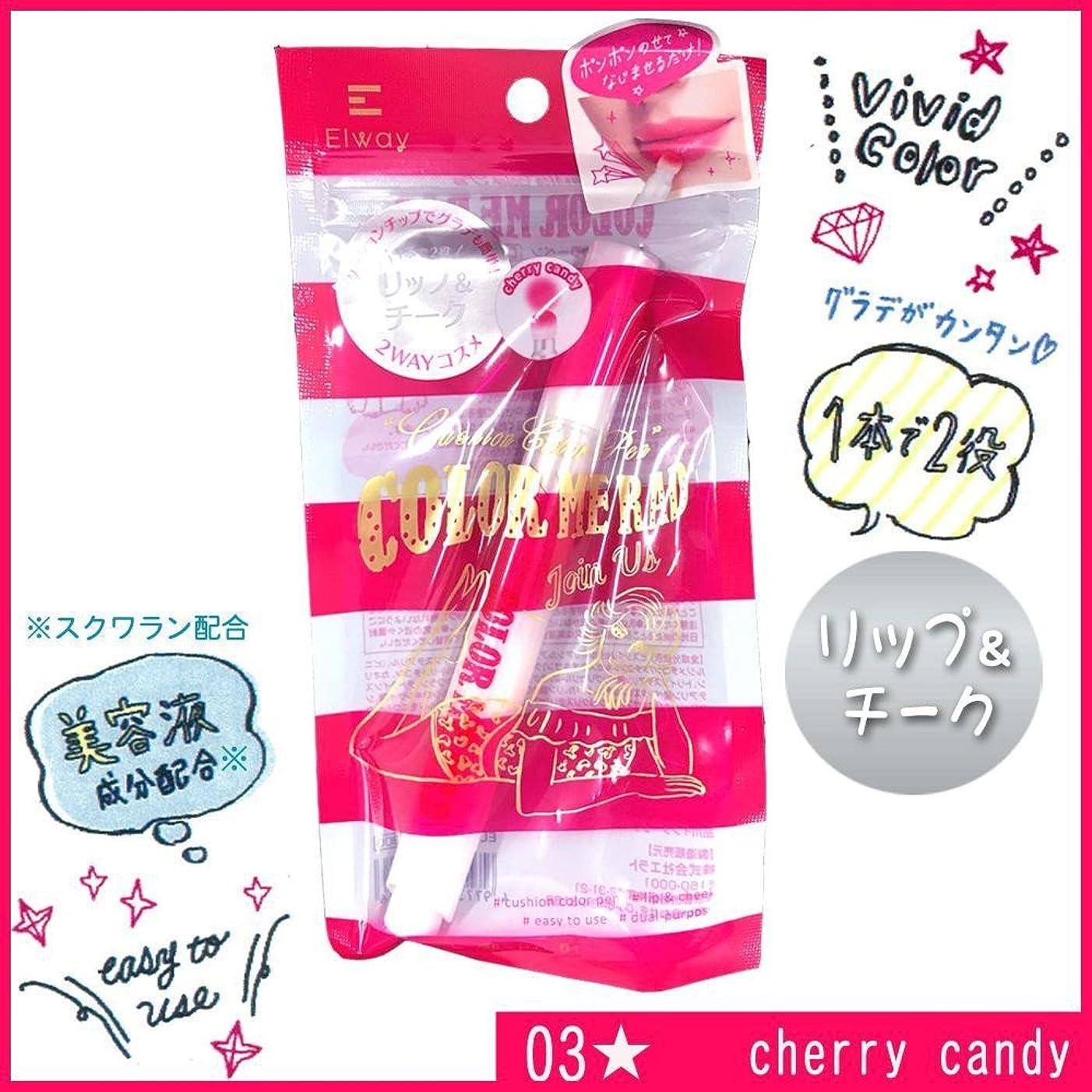 孤児ビジター薄いCOLOR ME RAD クッションカラーぺン 03 (リップカラー) cherry candy EL74249