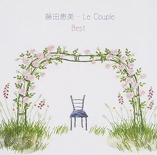 藤田恵美/Le Coupleベスト
