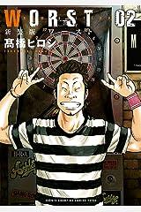 新装版 WORST 2 (少年チャンピオン・コミックス エクストラ) Kindle版