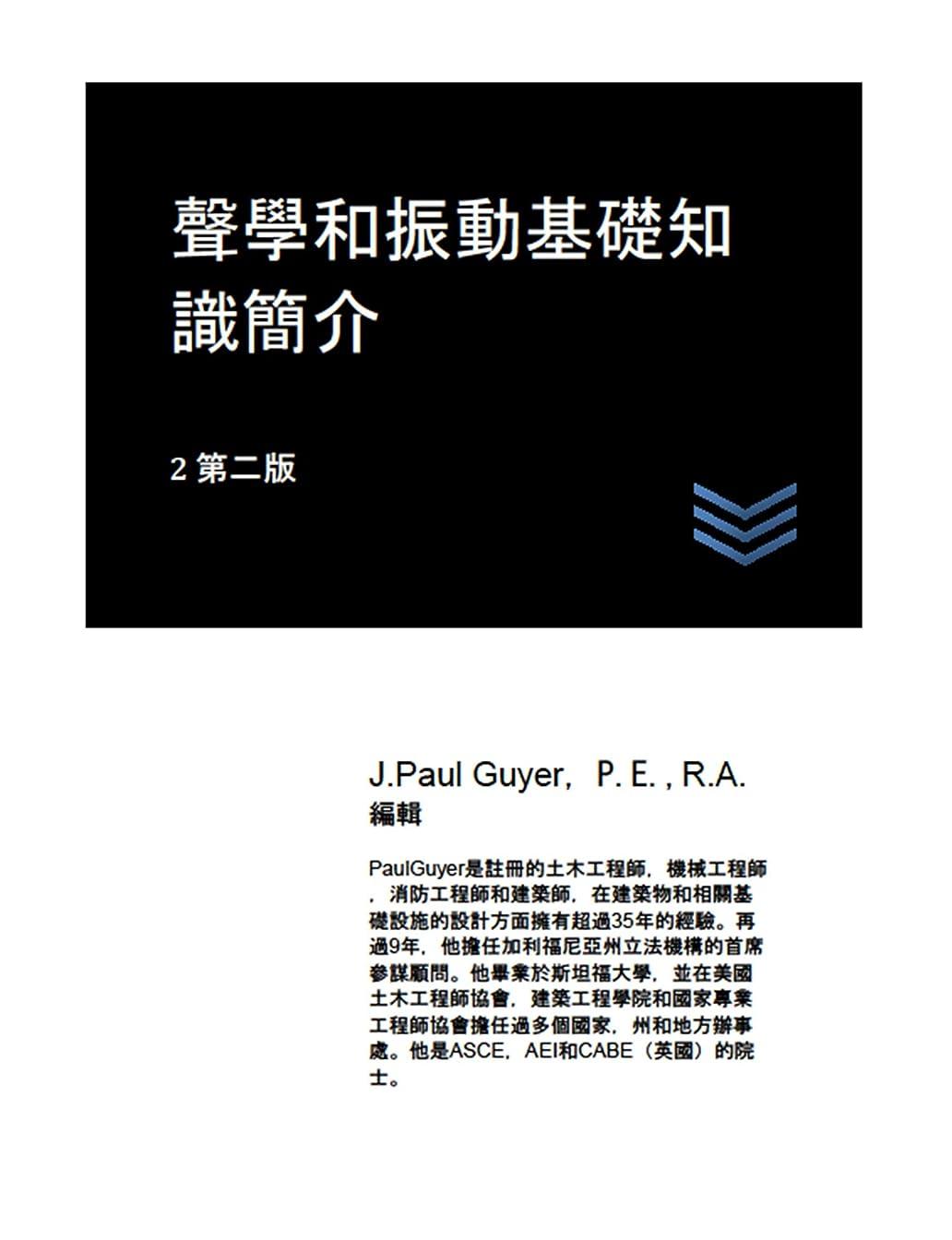 私たちの既婚シャンプーAn Introduction to the Fundamentals of Acoustics and Vibrations (Traditional Chinese Edition)