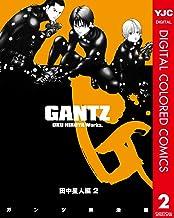 表紙: GANTZ カラー版 田中星人編 2 (ヤングジャンプコミックスDIGITAL) | 奥浩哉