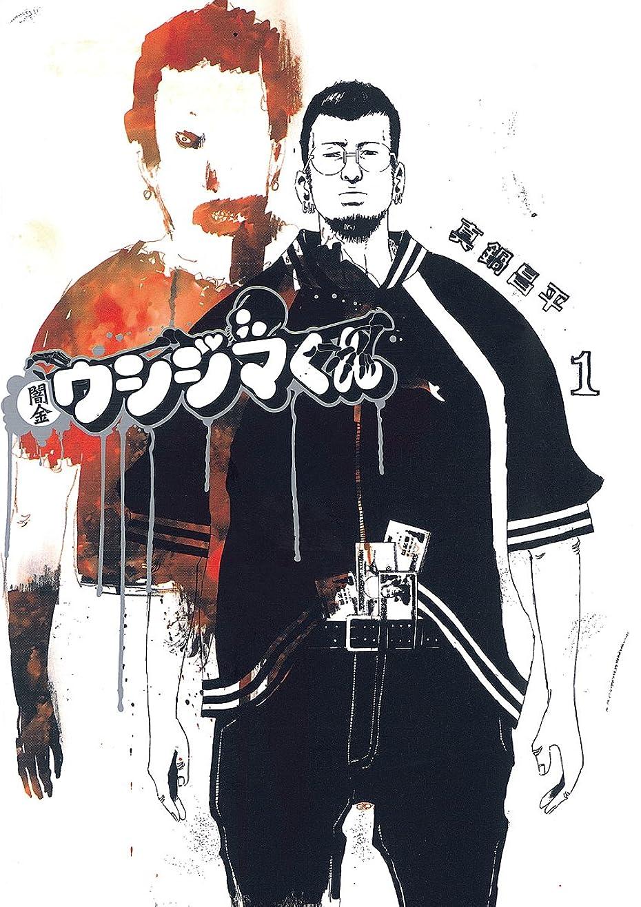 虚栄心予防接種する聖歌闇金ウシジマくん(1) (ビッグコミックス)