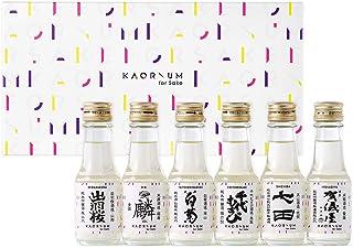 【日本酒ソムリエAI】KAORIUM for Sake 日本酒 飲み比べセット 出羽桜 麟 千代むすび 大典白菊 伊予賀儀屋 七田 100ml×6本