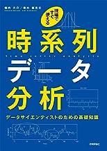 表紙: 現場ですぐ使える時系列データ分析~データサイエンティストのための基礎知識~ | 青木義充