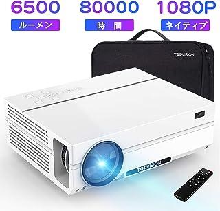 TOPVISION プロジェクター 6500LM ネイティブ1080P 4K対応 8000時間 1920×1080リアル解像度 スマホ対応