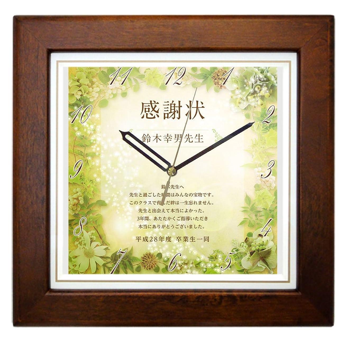 輪郭置き場提出するしあわせの時計 感謝状時計(C グリーン&ナッツ)卒業式 卒園式 先生 保護者 卒業生 卒園児 記念のプレゼント?ギフトに文章で伝える感謝の気持ち (短納期対応)