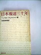 日本報道三十年 (1965年)