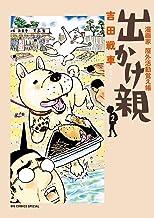 表紙: 出かけ親(2) (ビッグコミックススペシャル) | 吉田戦車